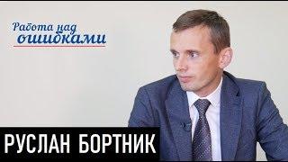 Боевой крик хромой утки. Д.Джангиров и Р.Бортник
