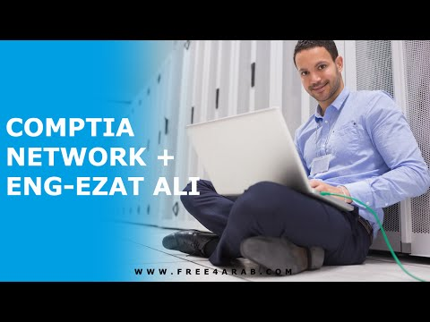 ‪04-CompTIA Network + (command line) By Eng-Ezat Ali | Arabic‬‏