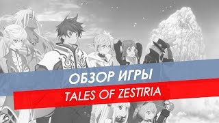 Tales Of Zestiria обзор!