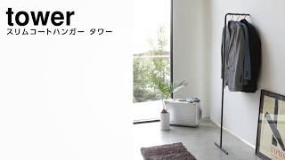 Tower vaateteline Slim musta