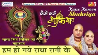 Hum Ho Gye Radha Rani Ke  Chitra Vichitra Ji