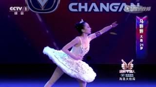 Ma Yan Yan - An awesome magic ballet performance at Amazing Chinese 2014