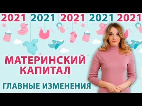 Материнский капитал 2021 / САМЫЕ ПОСЛЕДНИЕ ИЗМЕНЕНИЯ
