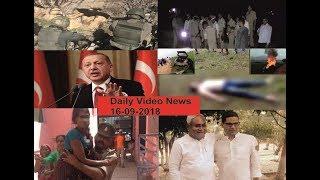 [16/09/2018] Daily Latest Video News: #Turky #Saudiarabia #india #pakistan #America #Iran