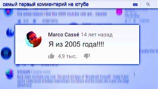 Самый Первый Комментарий На Ютубе из 2005 года / YouTube