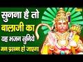 सुनना है तो बालाजी का यह भजन सुनिए मन प्रसनं हो जायेगा | Mehandipur Balaji | New Balaji Bhajan 2021