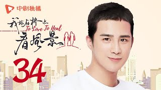 我站在桥上看风景 34 | To love To heal 34【TV版】(姜潮、李溪芮 领衔主演)