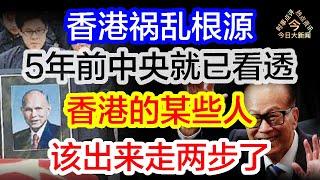 香港祸乱根源,5年前中央就已看透,香港的某些人,该出来走两步了