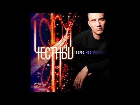 Честный - Город не спит (Премьера сингла, 2018)