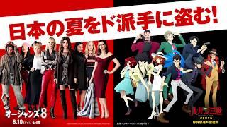 映画『オーシャンズ8』×TVアニメ『ルパン三世PART5』スペシャルコラボ映像HD