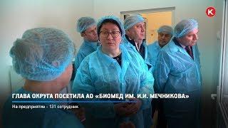 КРТВ. Глава округа посетила АО «Биомед им. И.И. Мечникова»