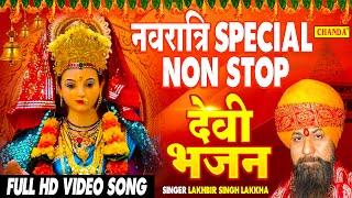 2021 नवरात्री Special देवी गीत | Lakhbir Singh Lakkha | 2021 Top Navratri Bhajans | Chanda Bhakti  GUNJAN SINGH HIT SAWAN GEET 2018 - कान्हा पे काँवर लचके - NNEW BHOJPURI KANWAR BHAJAN SONG | DOWNLOAD VIDEO IN MP3, M4A, WEBM, MP4, 3GP ETC  #EDUCRATSWEB