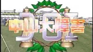 2007中山大障害 ファンファーレ