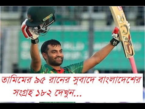 Champions trophy:Bangladesh vs Australia Match Highlight..bangladesh Cricket news