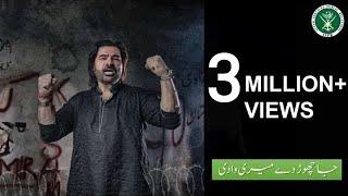 Ja Chor Day Meri Waadi | Kashmir Song (Youm-e-Istehsal 2020)| Shafqat Amanat  Ali | 05 Aug | ISPR