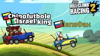 МАШИНКИ HILL CLIMB RACING 2 #5 веселая ИГРА ГОНКИ прохождение как мультики про машинки для детей