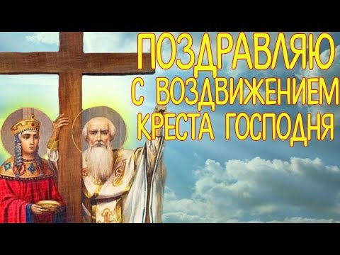 Красивое Поздравление на Воздвижение Креста Господня. Видео открытка на православный праздник