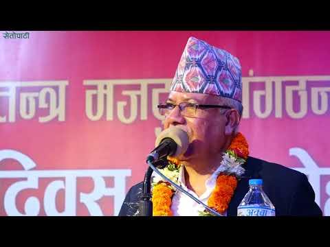 मजदुरलाई पार्टीले ध्यान दिन सकेन भने अरुबाट आशा गर्न सकिँदैनः माधव नेपाल