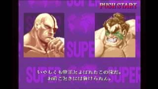 [3DO]サガット→豪鬼-スーパーストリートファイターIIX[GV-VCBOX,GV-SDREC]