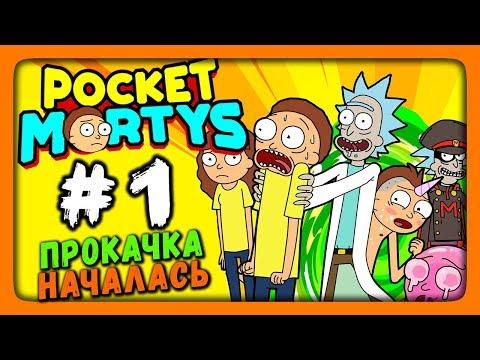 Pocket Mortys Прохождение на русском #1 ✅ ПРОКАЧКА НАЧАЛАСЬ!