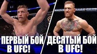 КАК ИЗМЕНИЛСЯ КОНОР МАКГРЕГОР В UFC / ЭВОЛЮЦИЯ ЗА ДЕСЯТЬ БОЁВ!