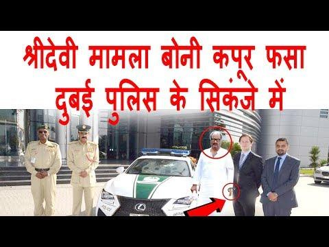 जानिए श्रीदेवी को किसने मारा   बोनी कपूर दुबई पुलिस के निगरानी में   Shreedevi death news update.