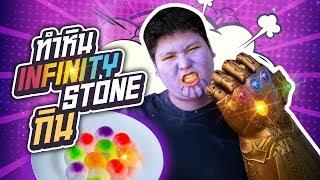 ทำหิน Infinity Stones กินได้ - เพลินพุง
