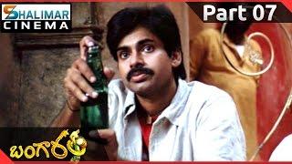 Bangaram Movie Part 07/12  Pawan Kalyan Meera Chopra Reema Sen