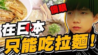挑戰四天都吃拉麵!吃到快吐了…意外吃到米其林美食!【黃氏兄弟】