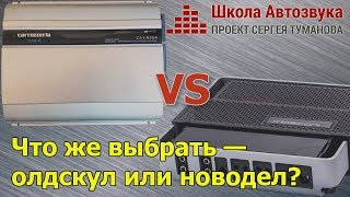 Автозвуковой «олдскул» или «новодел»? Что выбрать?