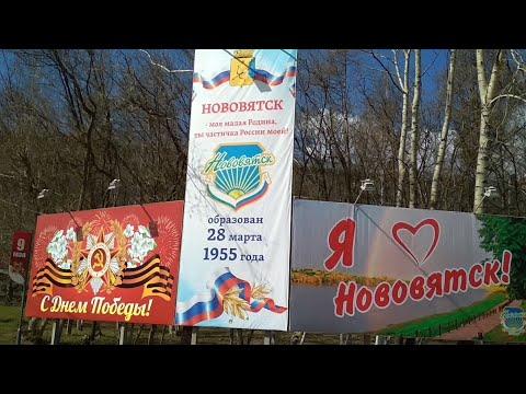 День до 9 мая Нововятск