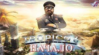 Tropico 6: НАЧАЛО