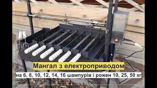 Мангальный комплекс Кручень с электроприводом для 6 шампуров и вертела до 10 кг - Мангал - видео 3