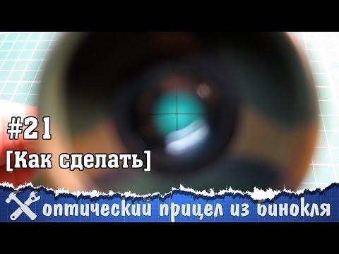 Оптический прицел своими руками (видео)