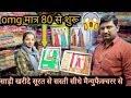 saree wholesale market in chandni chowk    surat से सस्ती साड़ी का दावा