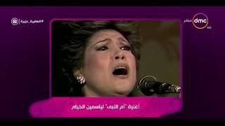 """السفيرة عزيزة - تعرف على سبب غناء ياسمين الخيام """" أم النبي """" تحميل MP3"""