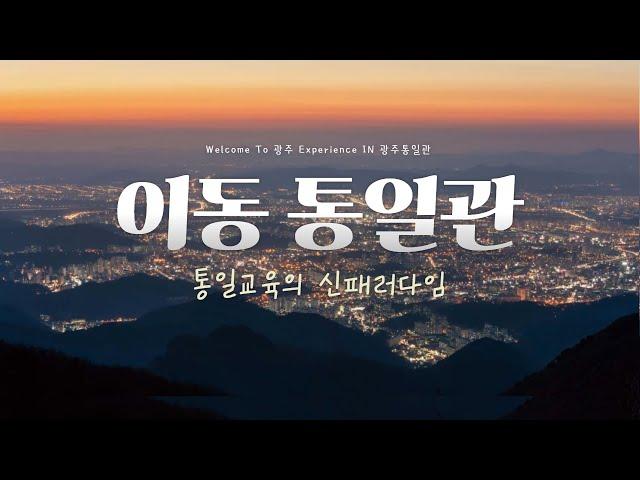 [광주통일관] 이동 통일관 홍보 영상