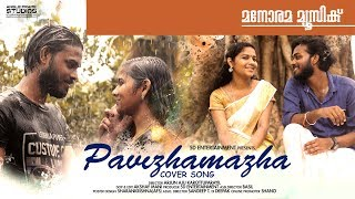 Pavizha Mazha | പവിഴമഴ | Cover Video | Arjun Aju Karottuparayil | Reethu