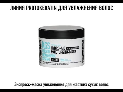 Экспресс-маска PROTOKERATIN увлажнение для жестких сухих волос, 250 мл