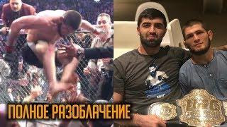 Драка на UFC 229 началась из-за менеджера Хабиба Нурмагомедова