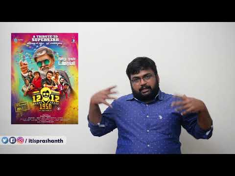 12 12 1950 rajini movie review by prashanth