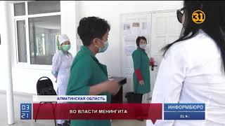 В Казахстане число жертв менингита достигло 13-ти