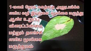 1 மணி நேரம் சுகத்தை அனுபவிக்க ஆண் உறுப்பு விரைப்பின்மை எளிய மூலிகை மருத்துவம்,Ayurveda Product