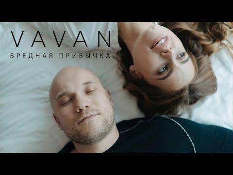 VAVAN - Вредная привычка (премьера клипа 2018) (0+)