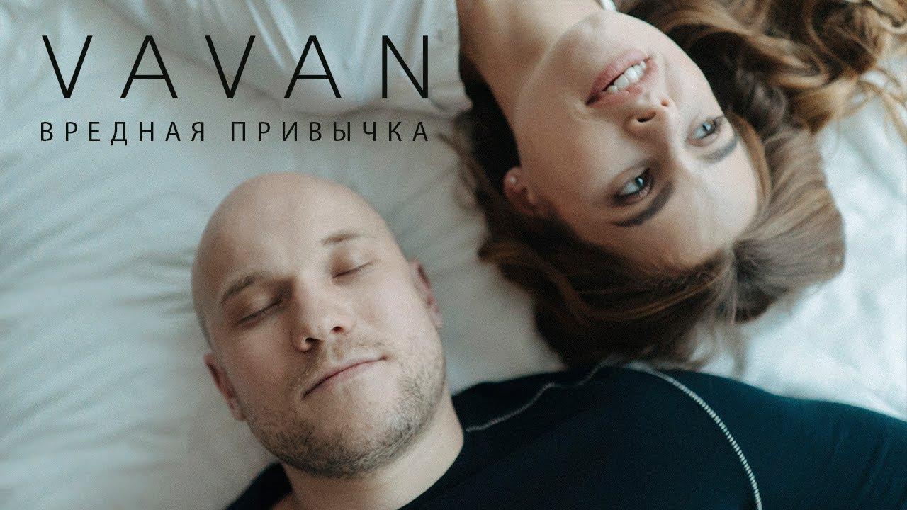 VAVAN — Вредная привычка