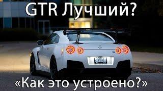 Nissan GTR R35 Лучший? Рубрика