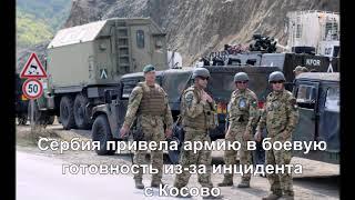 Главные новости Украины и мира 29 сентября