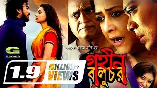 Gohin Baluchor   গহীন বালুচর   Full Movie    Badrul Anam Soud   ft Suborna Mustafa   Bangla HD Movie