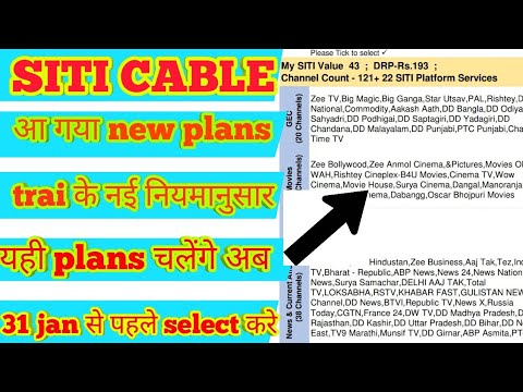 Siti cable new combo plans started after TRAI New rules 2019 - Free