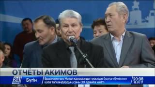 Казахстанские акимы держат отчет перед населением